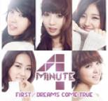 4minute - FIRST / DREAMS COME TRUE