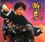Jackie Chan - Drunken Master II
