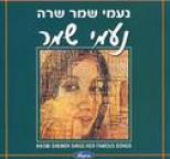 Naomi Shemer - Naomi Shemer Sings Her Famous Songs