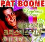 Pat Boone - Christmas Songs
