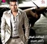 Ramy Sabry - Ghammadt Einy