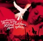 Scandinavian Music Group - Hölmö rakkaus ylpeä sydän