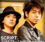 Script - Cold Blue / Hello My Sunshine