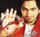 Tamer Hosny - Hob